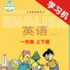 keli wang - 河北小学英语一年级上下册 -冀教版课本助手 artwork