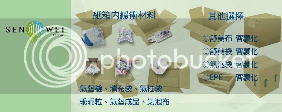 緩衝包裝材料 填充材 氣墊氣袋