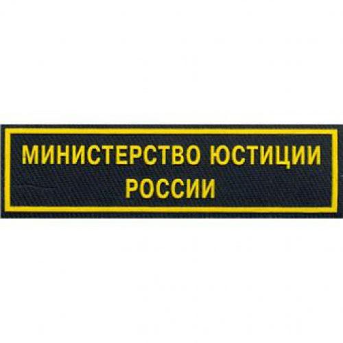 Αποτέλεσμα εικόνας για russian ministry of justice