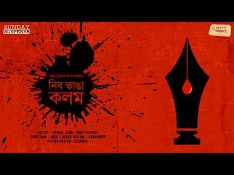 Sunday Suspense Golpo   20th October 2019   Nib Bhanga Kalam   Himadri Kishore Dasgupta