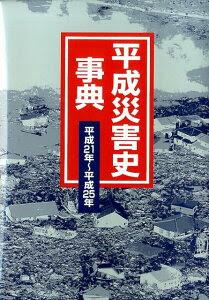 平成災害史事典 平成21年?平成25年