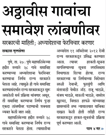 Merger of 28 villages in Pune Municipal Corporation Stalled - 1