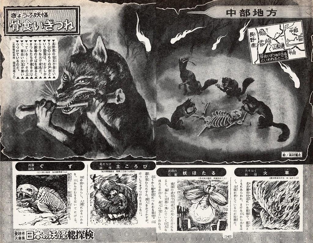 Shonen Magazine - Yokai 4