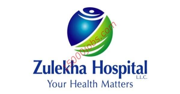 وظائف مستشفى زليخة بدبي للتخصصات الطبية