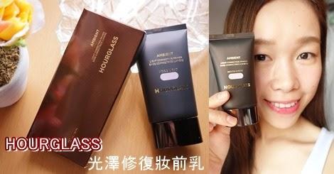 HOURGLASS 光澤修復妝前乳|柔滑膚質+無暇妝容