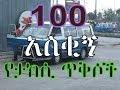 100 Ethiopian Taxi Quotes አዳዲስ አስቂኝ የታክሲ ላይ ጥቅሶች