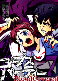 Corpse Party: Blood Covered ~ Terror na Escola