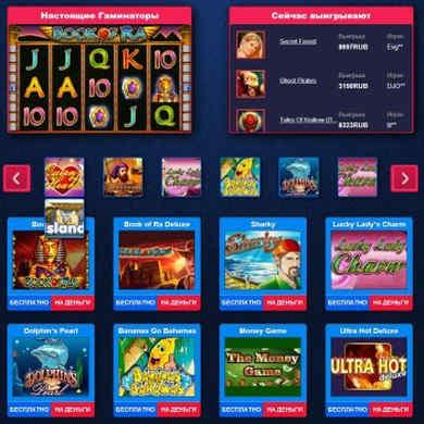 Бесплатные игровые аппараты играть netent бесплатно без регистрации