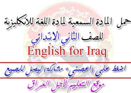 حمل المادة السمعية لمادة اللغة للانكليزية للصف الثاني الابتدائي English for Iraq