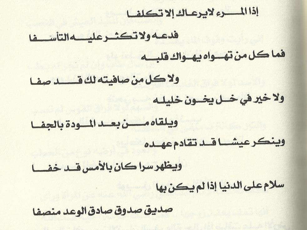 شعر للامام علي عن الحب Shaer Blog