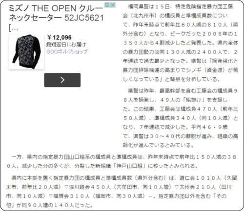 http://www.nishinippon.co.jp/nnp/f_sougou/article/218571