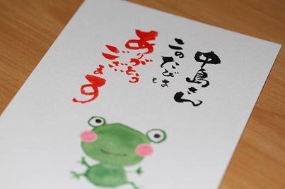 かわいい絵手紙 筆文字アート教室 手書きメッセージで想いを形にしま