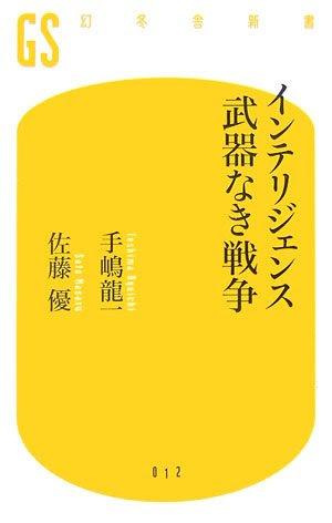 佐藤優・手嶋龍一『インテリジェンス 武器なき戦争』