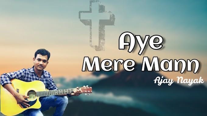 Aye Mere Mann Latest Hindi Christian Song Lyrics Hindi (Ajay Nayak)