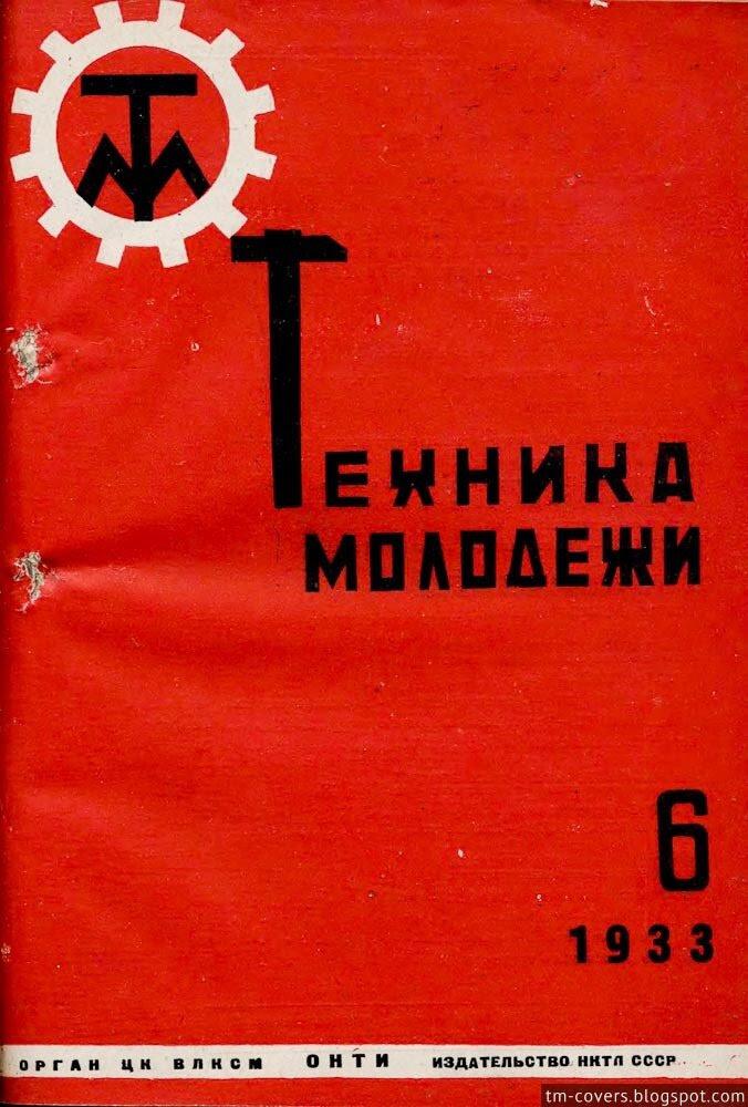 Техника — молодёжи, обложка, 1933 год №6