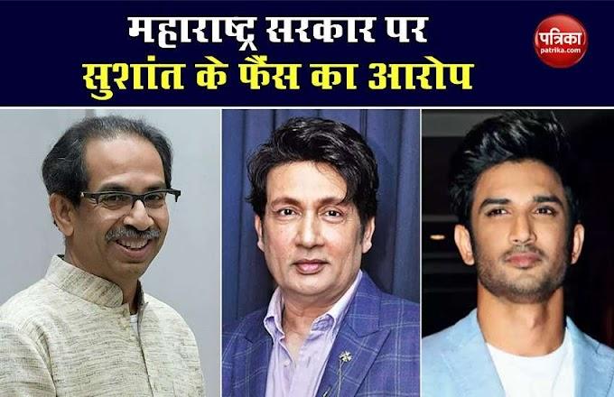 महाराष्ट्र सीएम से जवाब ना मिलने से परेशान Shekhar Suman, Sushant के फैंस बोले- वो बिहारी विरोधी हैं केस को दबाने का काम करेंगे
