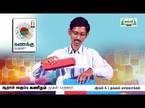 6th Maths தகவல் செயலாக்கம் பருவம் 1 இயல் 6 பகுதி 1 Kalvi TV