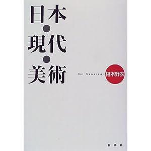 日本・現代・美術