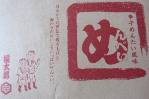 mentai + senbei = menbei