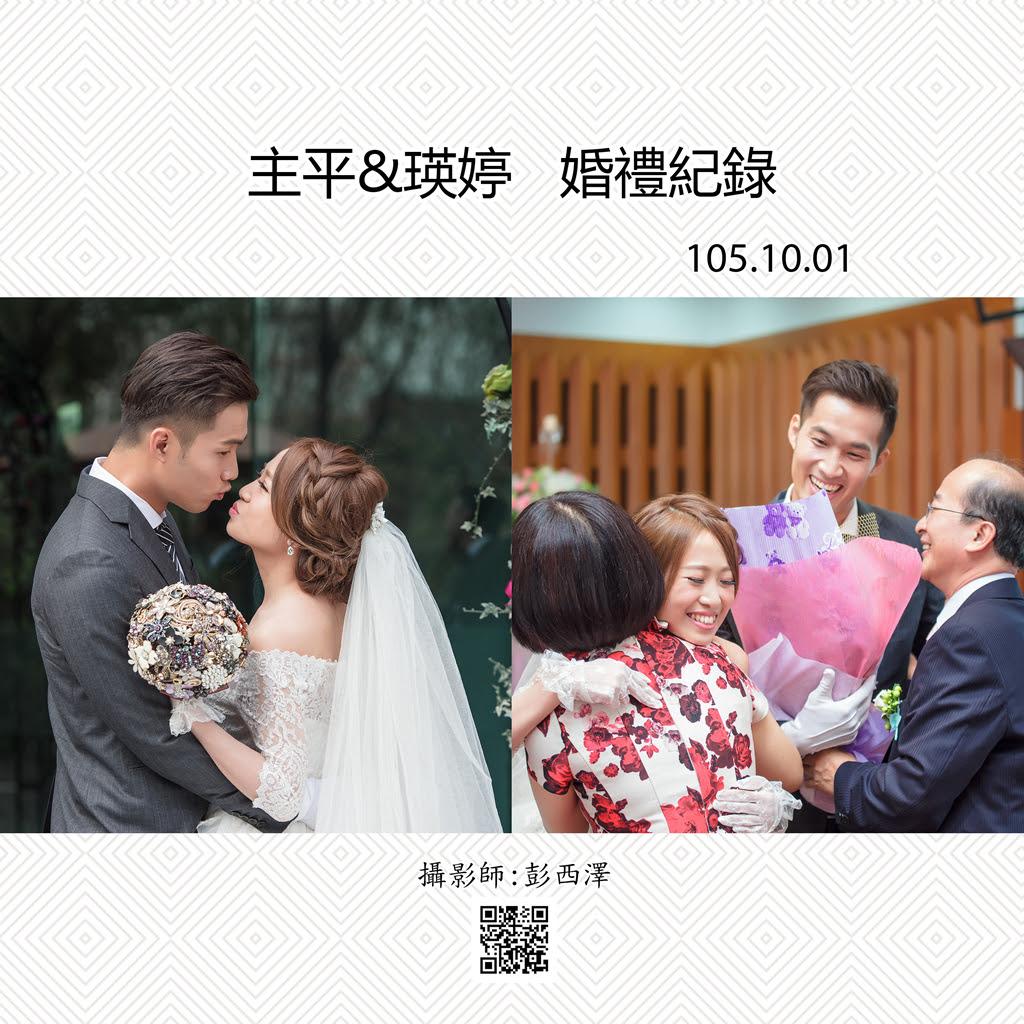 教堂婚禮紀錄