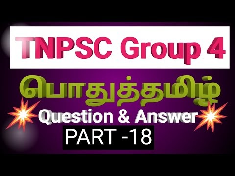 TNPSC  Group4 General Tamil Questions And Answers PART 18 Tamil TNPSC Making Change