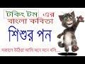 Bangla Poem || Shishur Pon || Sokale Uthia Ami Mone Mone Boli || Talking...