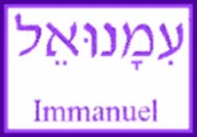 God with Us - Immanuel