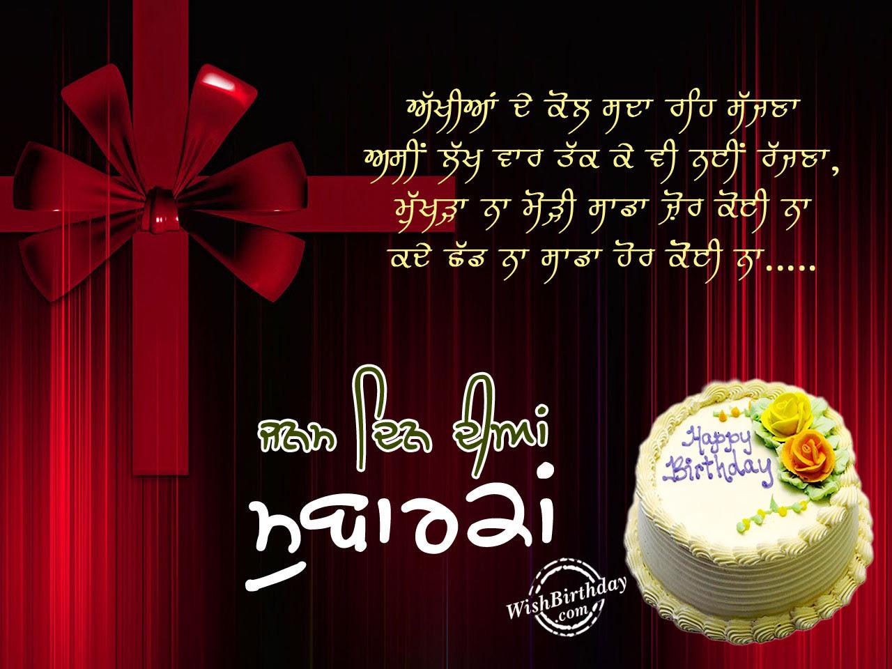 Happy Birthday Wish To Girl In Punjabi Punjabi Birthday Wishes