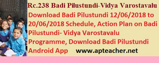 Badi Pilustundi-Vidya Varostavalu Programme from 12th to 20th June 2018 - Teachers Badi - TSBADI