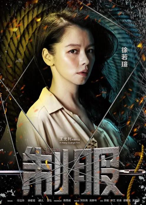 冰裸殺/制服 (-197°C Murder/A Chilling Cosplay)poster