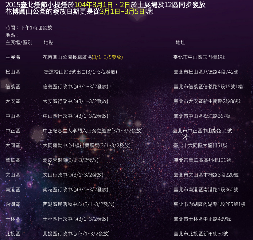 2015台北燈會小燈籠