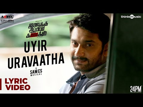 Uyir Uruvaatha Lyrics