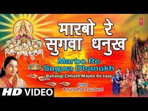 छठ पूजा Special New Version Song - काँच ही बाँस के बहंगिया I Kaanch Hi Baans Ke Bahangiya, ANURADHA PAUDWAL |Chhath Pooja Song