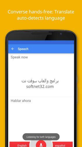 تحميل برنامج مترجم جوجل للكمبيوتر