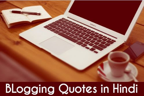 Blogging or Internet Marketing Quotes in Hindi [Infographic] - Hindi Me Help