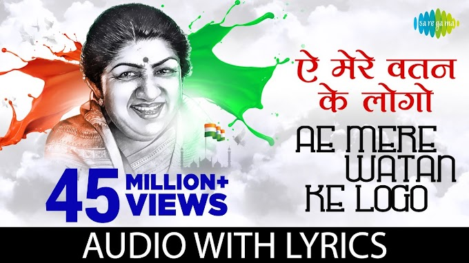 ऐ मेरे वतन के लोगों - Ye mere vatan ke logo audio song- Aye mere watan ke logo lyrics in Hindi