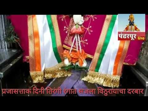 ♦ Pandharpur Live Video-प्रजासत्ताक दिनी तिरंगी रंगात सजला विठुरायाचा दरबार