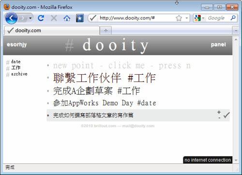 dooity-02