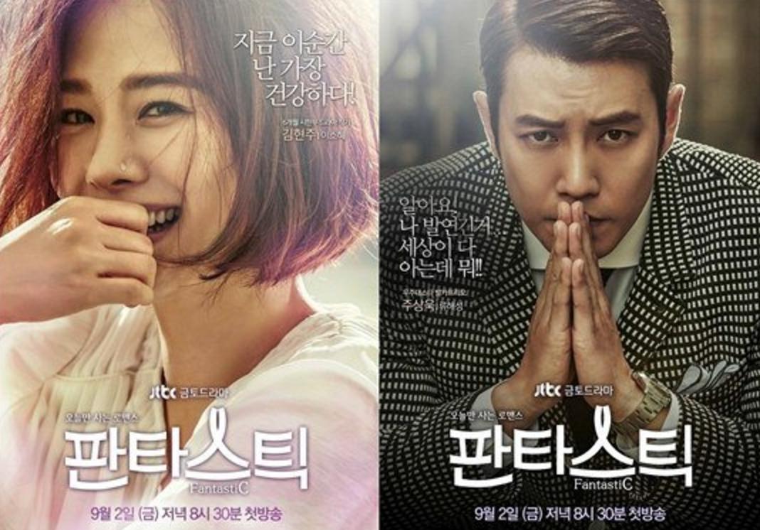 """El nuevo drama """"Fantastic"""" de JTBC se estrena con impresionantes ratings"""