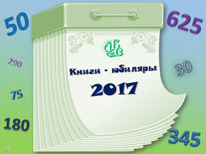 Книги-юбиляры 2017