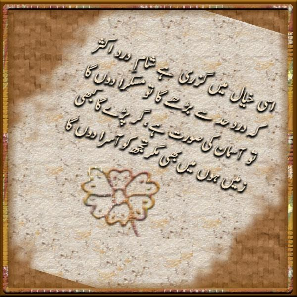 Urdu Poetry SMS Sad Love Pic Wallpaper Ahmed Faraz Wasi