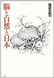 脳と自然と日本