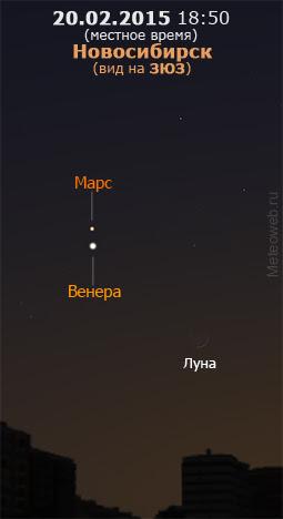 Растущая Луна, Венера и Марс на вечернем небе Новосибирска 20 февраля 2015 г.