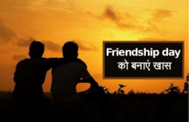 Friendship Day 2021: दोस्तों से मिले बिना भी उन्हें दे सकते हैं खुशी, मनाइए वर्चुअल फ्रेंडशिप डे