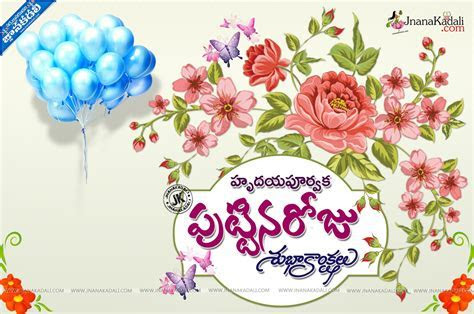 Birthday Telugu Quotations and Greetings Wishes Images