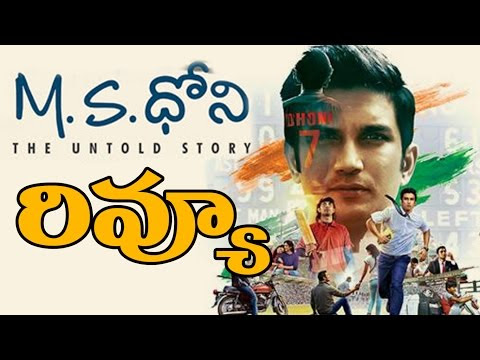 MS Dhoni The Untold Story Movie Review Exclusive by Lollipop Cinema Toll...