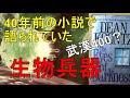 40年前の小説に武漢で生物兵器を作る話、その名も武漢400 偶然過ぎて、、、怖っ