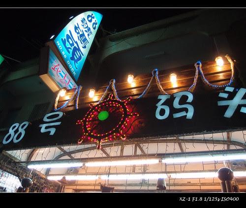 小琉球 88號碼頭商店
