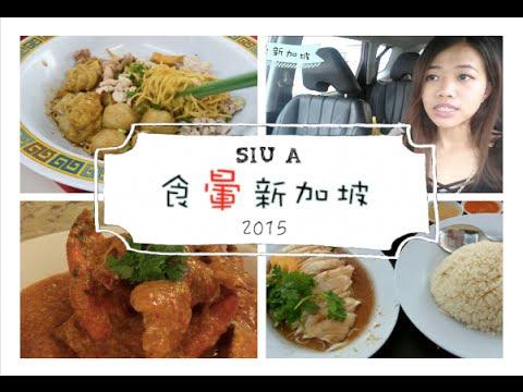 新加坡美食全攻略:跟新加坡LOCAL吃盡地道美食