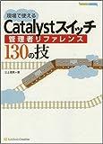 現場で使えるCatalystスイッチ管理者リファレンス130の技 (NETWORK ENGINEER)(三上 信男)